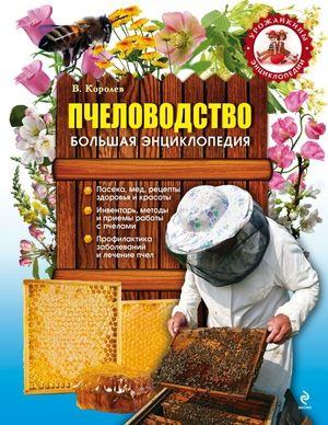 Как правильно развить пчеловодство