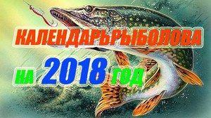 Celý lunární kalendář rybáře po celý rok
