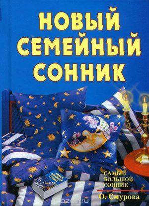 Kniha je snůškou Smurovy