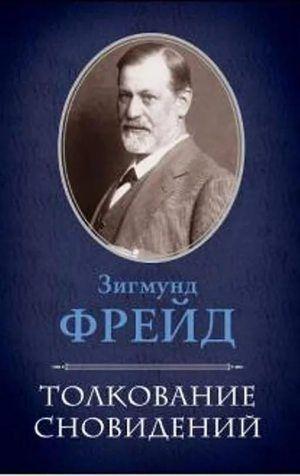 Kniha pro interpretaci snů