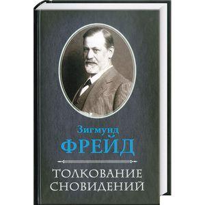 Interpretace snů od Freuda