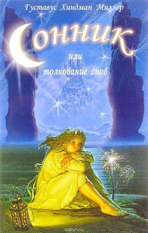 Jak vytvořit knihu snů