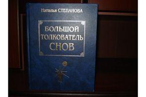 Kniha je senskou knihou Stepanové