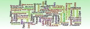 Moderní krásné tatarské jména pro dívky